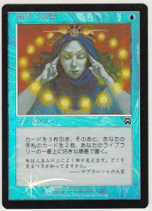 Foil Japanese Brainstorm from eBay user kidicarus.