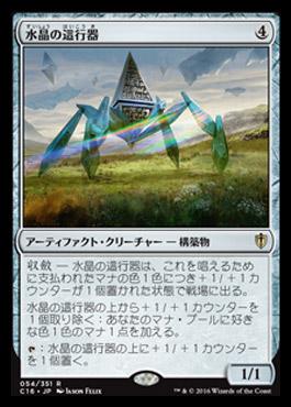 crystallinecrawler